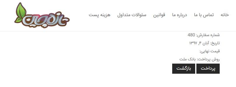 6 - نحوه خرید از وب سایت تازه چین